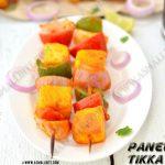 Paneer Tikka Recipe | How to make Paneer Tikka