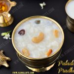 Palada Pradhaman Recipe | Palada Payasam Recipe