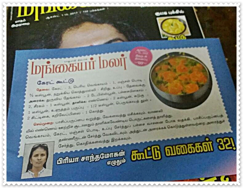 Mangayar Malar Kootu Recipe Edition