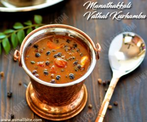 Manathakkali Vathal Kulambu Recipe 1