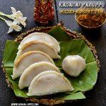 Kadalai Paruppu Pooranam Kozhukattai | Chana Dal Modak