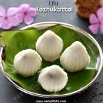 Ellu Kozhukattai Recipe | Sesame Seeds Kozhukattai