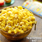Thiruvathirai Kali Recipe | Thiruvathira Kali