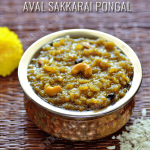 Aval Sakkarai Pongal